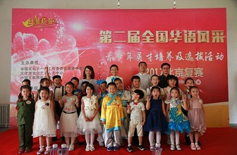 第二届全国华语风采大赛北京赛区复赛圆满落幕
