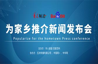 """""""为家乡推介""""视频百科节目新闻发布会在京举办"""