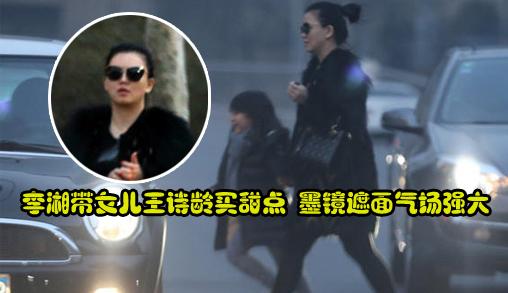 李湘带女外出墨镜遮面