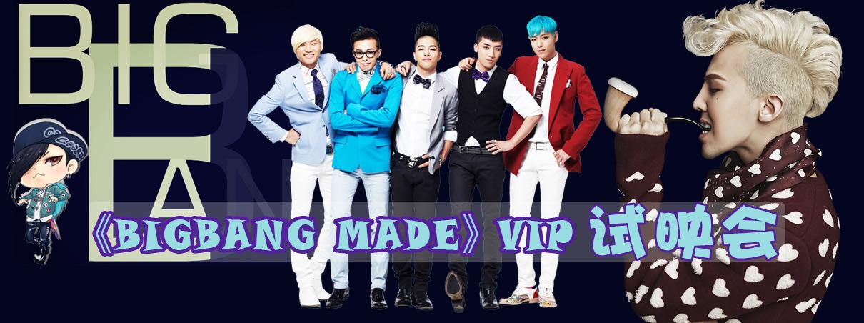 《BIGBANG》VIP试映会