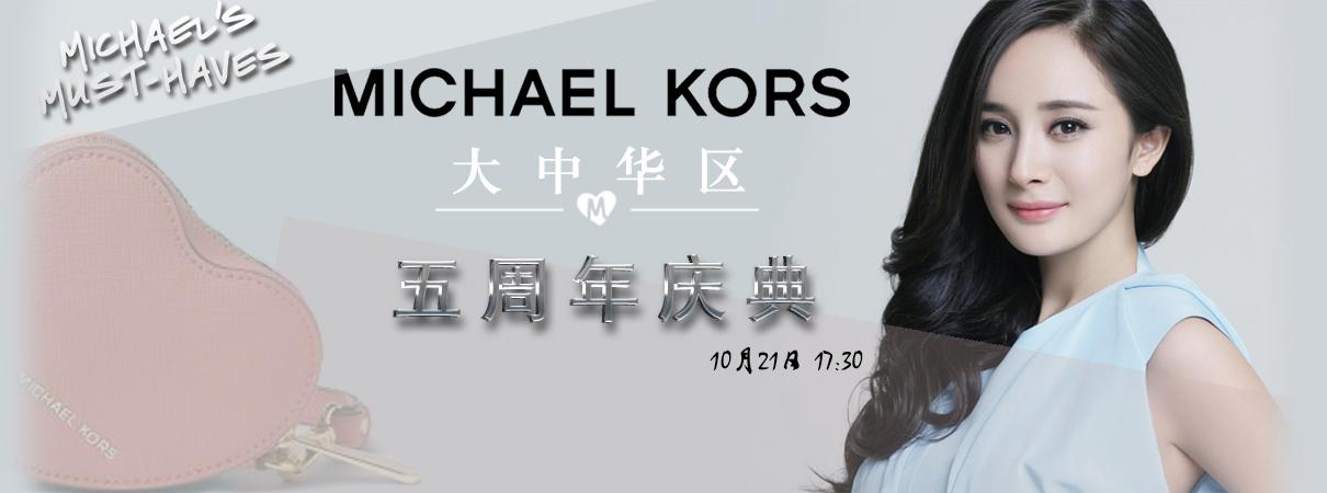 MichaelKors旗舰店活动