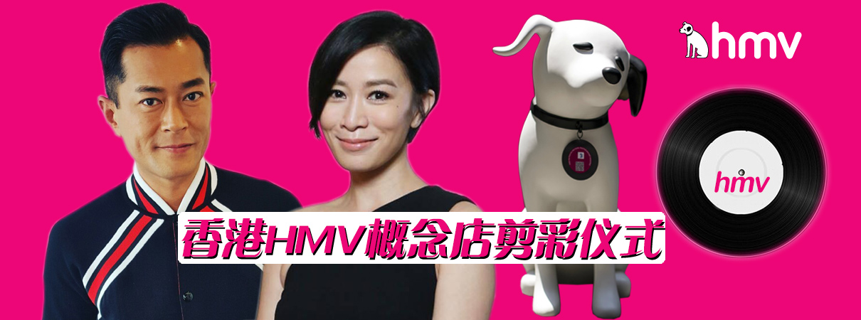 HMV概念店剪彩仪式!