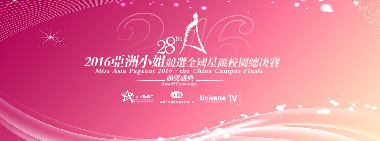 2016年度亚洲小姐颁奖盛典