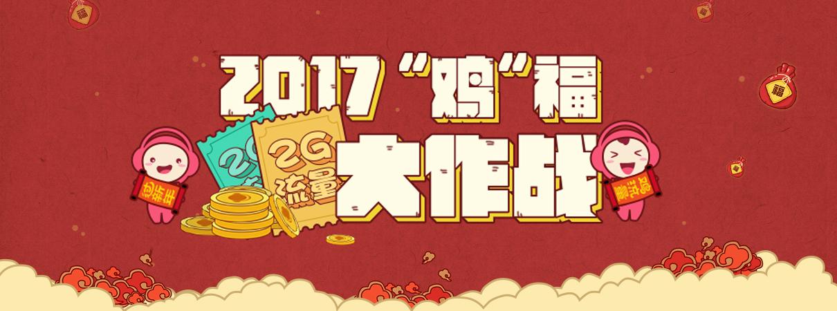 """2017""""鸡""""福大作战"""