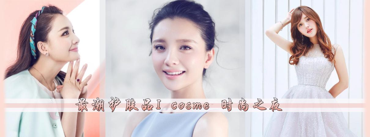 I cosme 时尚之夜!