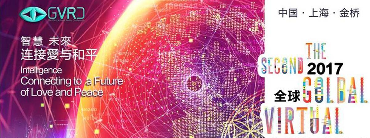 2017全球虚拟现实大会开启