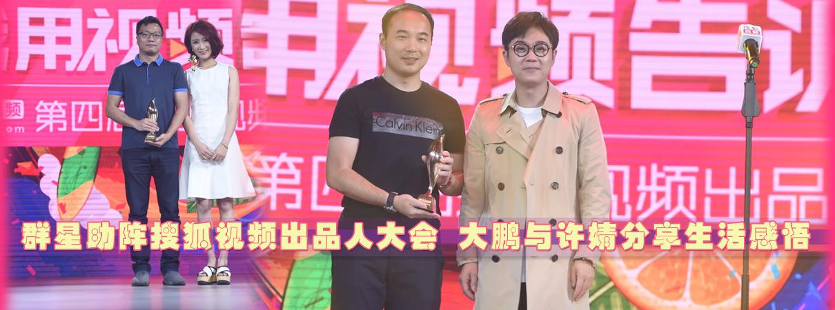 群星助阵搜狐视频大会