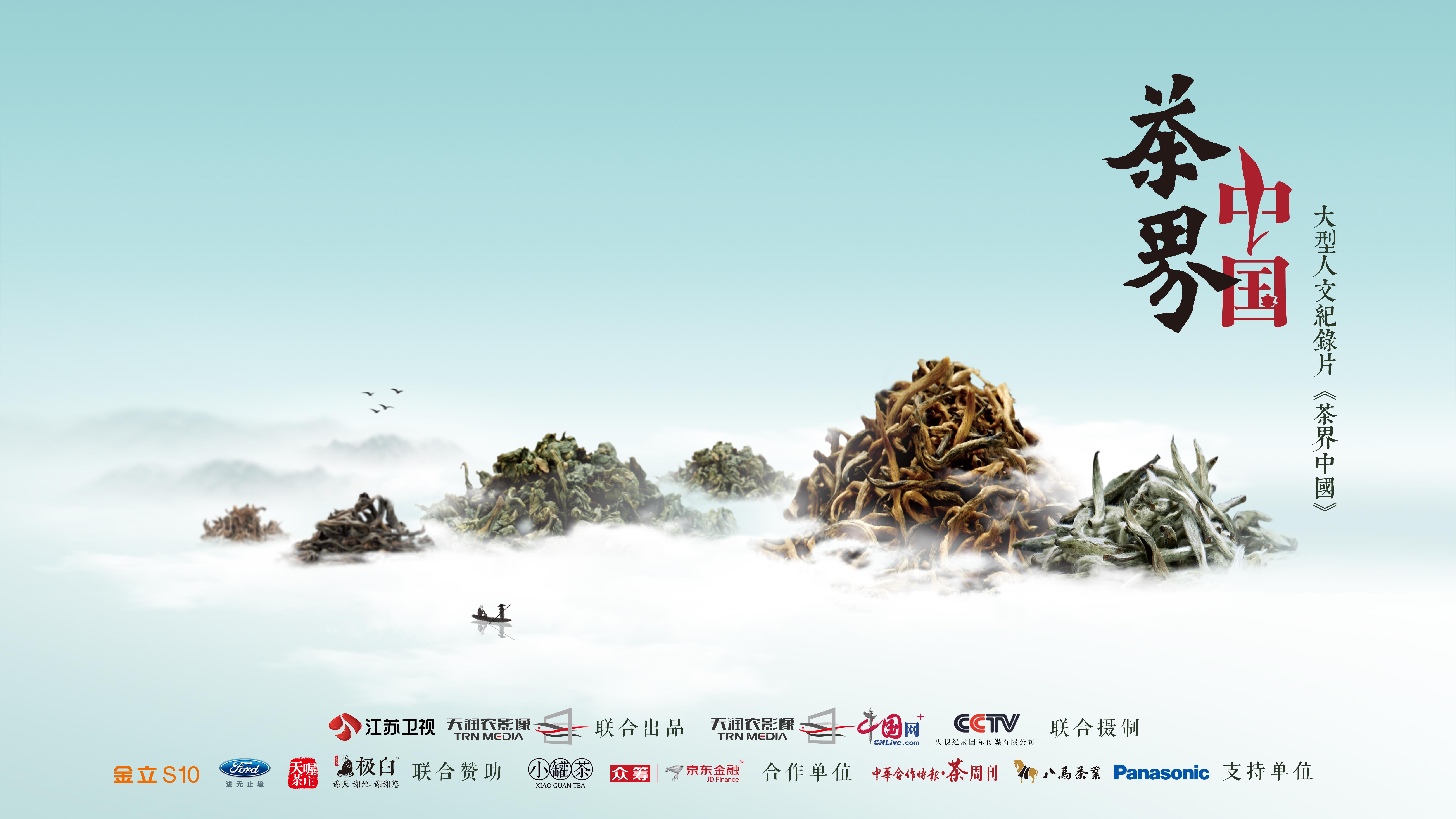 《茶界中国》江苏卫视火热开播